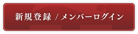 新規登録 /メンバーログイン